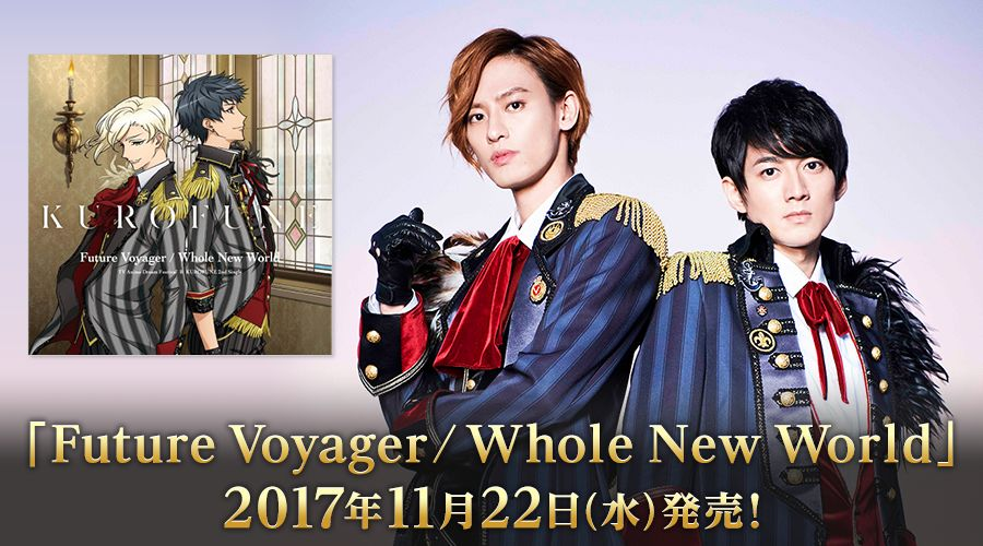 「Future Voyager/Whole New World」
