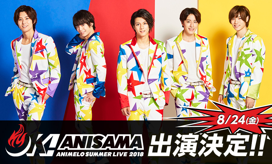 "「Animelo Summer Live 2018 ""OK!""」出演決定!!"