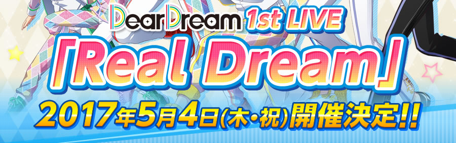 DearDream 1st LIVE「Real Dream」