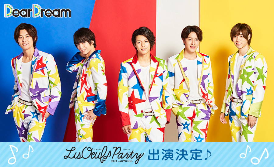 LisOeuf♪ Party 2017 -AUTUMN- 出演決定♪