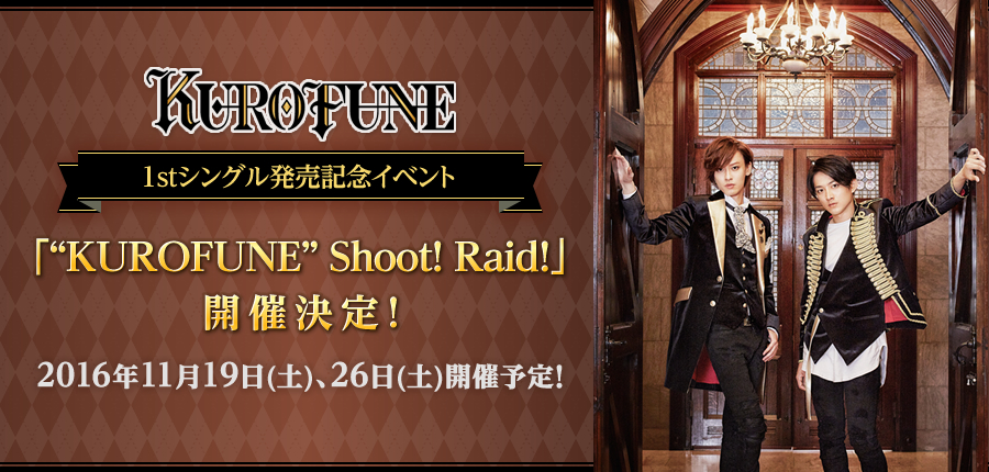 "「""KUROFUNE"" Shoot! Raid!」開催決定!"