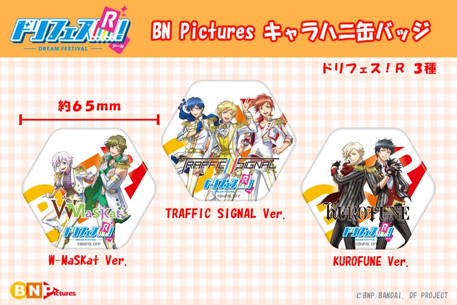 「BN Pictures キャラハニ缶バッジ」再販決定!