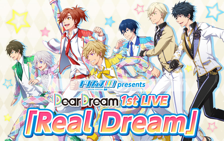 ドリフェス!presents DearDream 1st LIVE 「Real Dream」